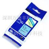 色带正品TZ-531|兄弟国产TZe-531|代用色带12MM蓝色