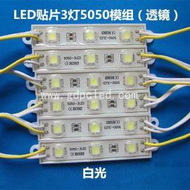 LED贴片白光3灯5050透镜模组块