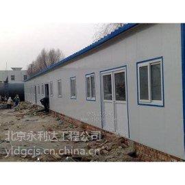北京朝阳区专业活动房安装价格68606580