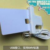 MCR3511 USB智能IC芯片卡接触式EMV读卡器读写器