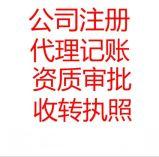 北京朝阳医疗器械代办  医疗器械公司注册 提供库房