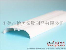 东莞怡美 环保 ** PVC/ABS/PP异型材生产厂家