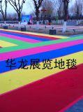 华龙公司生产展览地毯1--4米宽