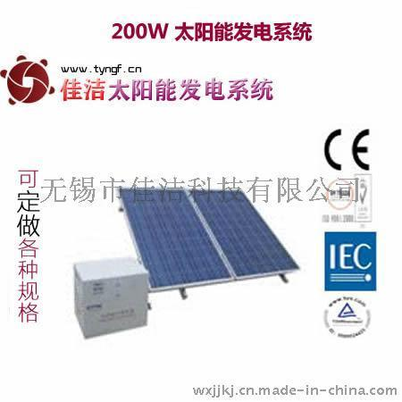 佳潔牌JJ-200DY200W太陽能發電系統