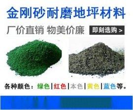 邦胜牌 金刚砂耐磨地坪材料 各种颜色可供选择