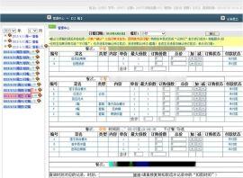 网上点餐管理系统GW8.0