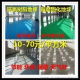 邳州新沂環氧地坪漆每平米價格淨化車間怎麼做多少錢一平