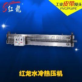 水冷型热压机皮带接头机红龙工业皮带接头机热熔机PVC/PU/PE输送带接驳