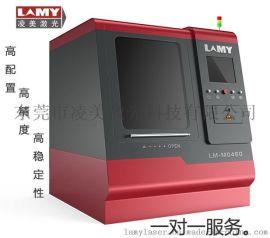 凌美激光LM-M0640高精密光纤激光切割机