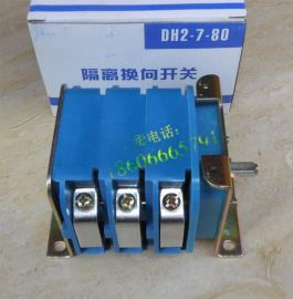 DH2-7-80A/380(660)V隔离开关