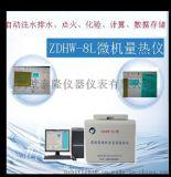 泰隆(ZDHW-8L)微機全自動量熱儀