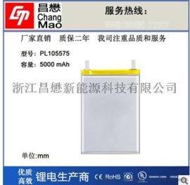 批发供应105575聚合物**电池 5000mahA品 移动电源电芯