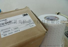 现货**3m4490导电双面胶带 3mCN-4490胶带