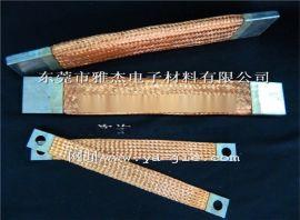销售镀锡铜编织带软连接-电力/低压电器软连接找雅杰