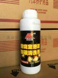 安捷迅燃烧室泡沫除碳清洗剂