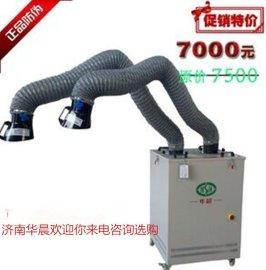 HCHY-3000双臂型移动式烟尘净化器