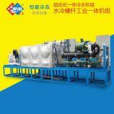 水冷螺桿工業一體機組,可車載冷水機組