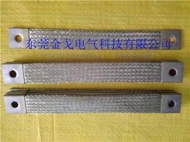 TZX镀锡铜编织线软连接
