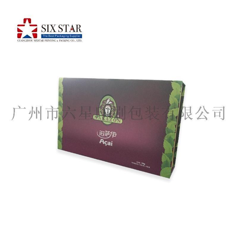 保健品营养品化妆品包装纸盒精致天地盖礼品盒定做