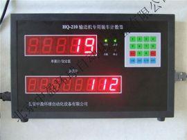 化肥装车计数器HQ-210,化肥袋装车智能计数器,解决连包计数器,防尘计数器