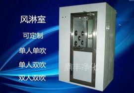 深圳鼎丰净化设备厂家主营:风淋室、FFU、医用电动平移门、传递窗等