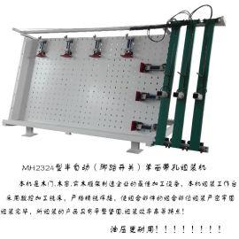 华海一诺MH2324型单面油压门窗框架组装机 脚踏开关实木门窗必备设备