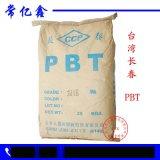 PBT 台湾长春 4815 阻燃级 玻纤15%增强 强度大