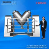 V型高效混合机 V系列混合机 物料混合设备 粉末混合机