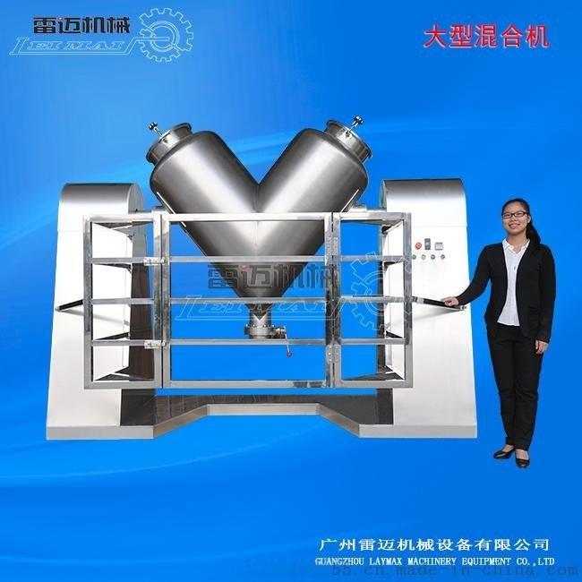 V型高效混合機 V系列混合機 物料混合設備 粉末混合機