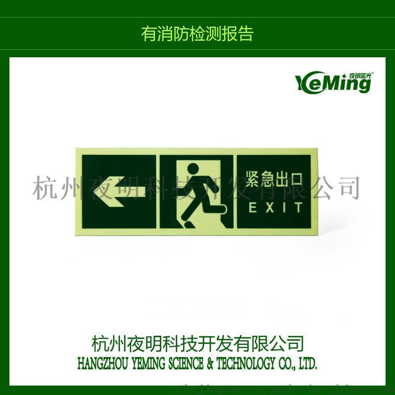 夜明蓄明 安全出口標誌牌 夜光安全出口指示牌