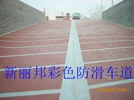 新丽邦牌哈尔滨防滑车道