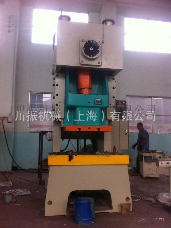 上海川振机械JH-125T高性能气动冲床,厂家直销