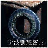 宁波新耀密封 带内环金属缠绕垫 DH20 HG/T 20610-2009