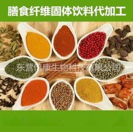 江浙沪膳食纤维固体饮料oem代加工