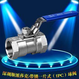 高温不锈钢SS316手动一片式内外螺纹带锁缩径浮动球阀4分6分1寸