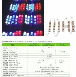 LED发光模组