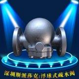 節能不鏽鋼FT14-16p槓桿浮球式蒸汽疏水閥反應釜烘乾機蒸汽DN15