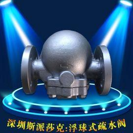 节能不锈钢FT14-16p杠杆浮球式蒸汽疏水阀反应釜烘干机蒸汽DN15