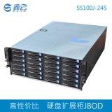 硬碟擴展櫃-JBOD 鑫雲SS100J-24S 24盤位 存儲陣列擴展櫃