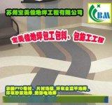 寶美佳PVC防靜電地板,專業生產PVC防靜電地板!-防靜電地板價格
