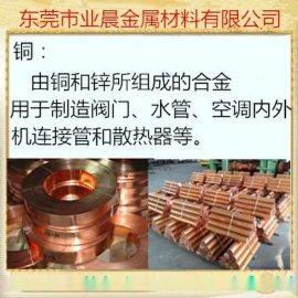【业晨特钢】 欧帝富 黄铜厚板 黄铜块 厚铜板 重铜模具10 20 30 40 200mm