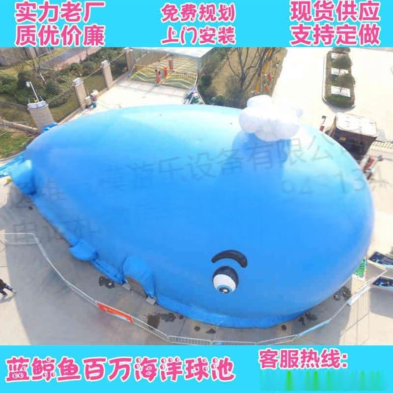 充气城堡 蓝鲸鱼百万海洋球 厂家 儿童趣味乐园