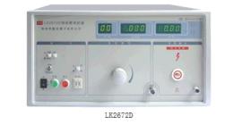 LK2672D  耐压测试仪