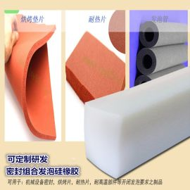 天桉工厂出厂价供应发泡鞋垫硅橡胶 货源充足