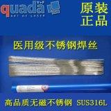 SUS316L不鏽鋼鐳射焊絲