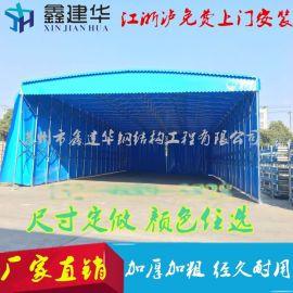 浦东鑫建华大型活动雨篷户外折叠移动雨棚帆布雨篷生产施工雨棚