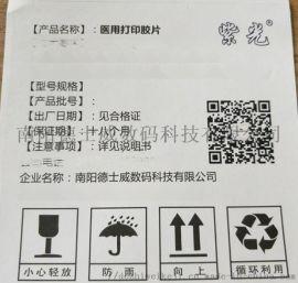 紫光品牌医用打印胶片(超声放射胶片)