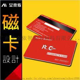 【品牌】广州制作IC会员卡价格 设计磁条会员卡找艾克依智能卡厂