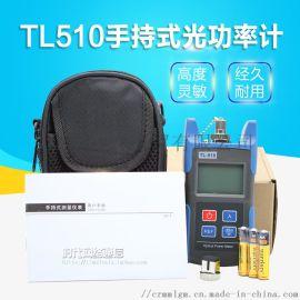 TL510光功率计 配FC SC常用适配头 高灵敏度 迷你设计 光纤维护