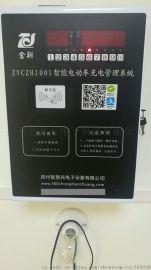 智能充电站